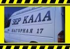 risunki-na-avto-146