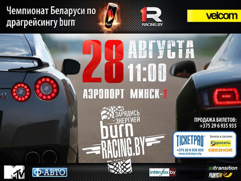 Чемпионат Беларуси по Драг рейсингу — 2011
